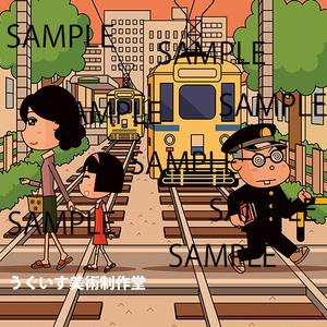 東京イラスト「都営荒川線」