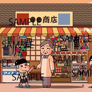 昭和イラスト「駄菓子屋さん」