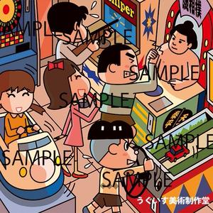 昭和イラスト「昭和のゲームセンター」