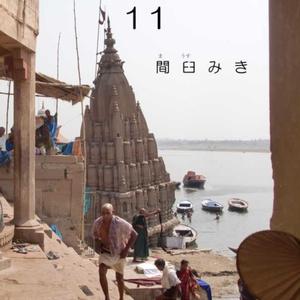 歯科放浪記11
