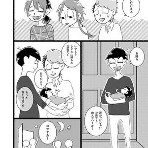 壱と息子ときどき嫁 Summer