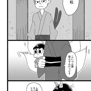 壱と息子ときどき嫁と猫又ちゃん