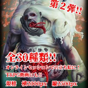 クトゥルフ神話生物素材集 第二弾!!