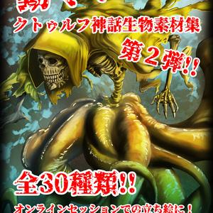 <動く!?>クトゥルフ神話生物素材集 第二弾!!