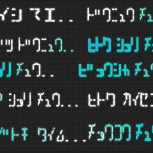 ココフォリア演出素材第8弾「サイバー風なシンプル文字アナウンス 35個+おまけセット」