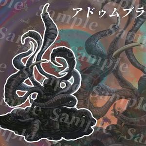 クトゥルフ神話生物素材集 第7弾!!