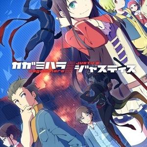 【無料版】カガミハラ/ジャスティス