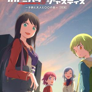 【第二部】 カガミハラ/ジャスティス -子供と大人と〇〇の話- 決定版