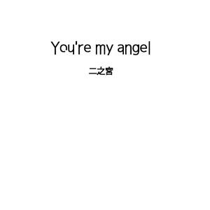 You're my angel〈ダウンロード版〉