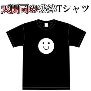 天開司の残滓Tシャツ