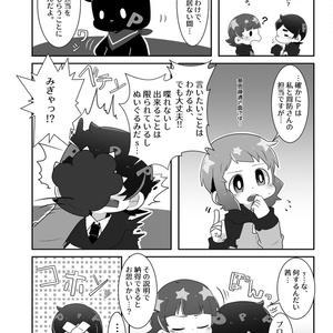 ぼくらのかつどうほ~こくしょ!!