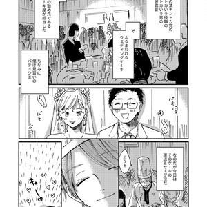 【J.GARDEN46】ぼくらはアンダンテな恋をする