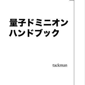 量子ドミニオンハンドブック