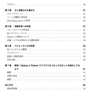 Hy ショートイントロブック v1.1