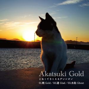 暁 Gold