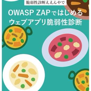 【ダウンロード版】脆弱性診断ええんやで OWASP ZAPではじめるウェブアプリ脆弱性診断