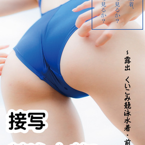 接写 競泳水着1 ~露出 くいこみ競泳水着 前編~: 競泳水着、下から見るか?横から見るか? 接写シリーズ