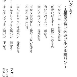 すじパンチラ1 ~レムりんの食い込みブルマ&縞パン編~