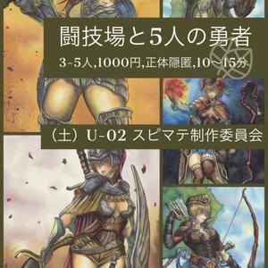 闘技場と5人の勇者(旧ルール)