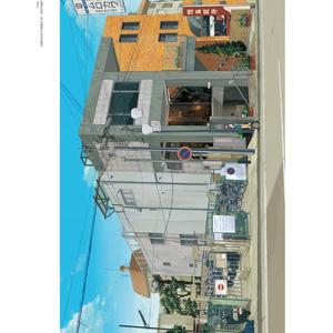 西宮風景画(PDF版)