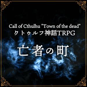 クトゥルフ神話TRPGシナリオ「亡者の町」