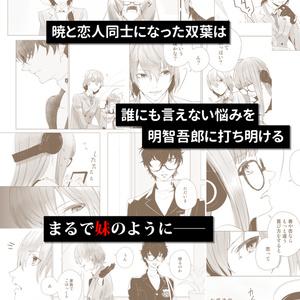 【明+主×双】推定兄と推定妹と推定妹の彼氏の話