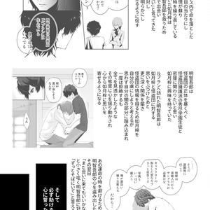【主明】天秤の選択(2)【受注販売】
