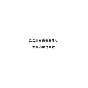 敦君受WEB再録集+描きおろし