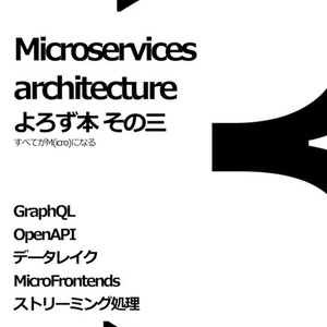 Microservices architecture よろず本 その三