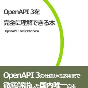 OpenAPI 3を完全に理解できる本