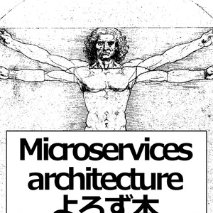 Microservices architecture よろず本
