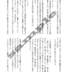 【DQX】LOVERS SWEETS(コースターセット)