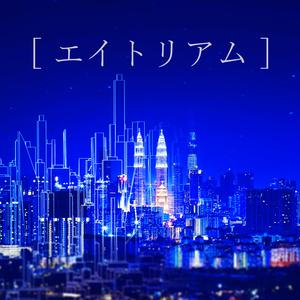【ボーマス41限定ミニアルバム】エイトリアム