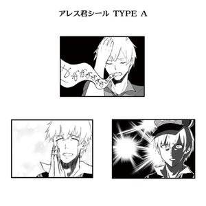 アレス君シール TYPE A