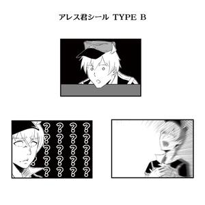 アレス君シール TYPE B