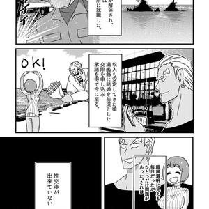 がんばれ蟇郡