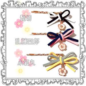 【刀剣乱舞イメージ】桜リボン♡ツイストピン