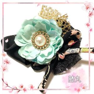 【刀剣乱舞イメージ】ちりめん紐のお花リボン♡ポニーフック