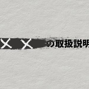 ××の取扱説明書