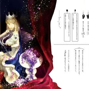 少女星話-人形女帝と星の娘-
