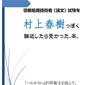情報処理技術者試験(論文)を村上春樹っぽく論述したら受かった、本。