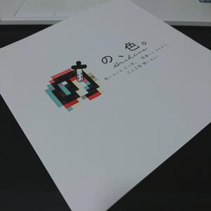 グループ展「の、色。」図録