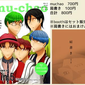 アイドル創作雑誌風「muchao」+短編コピー本「肩書き」