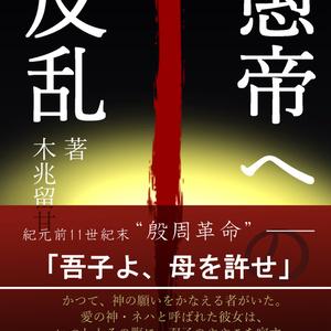 木兆版西遊記スピンオフ「愚帝への反乱」