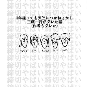 木兆版西遊記ギャグ漫画「8年経っても天竺につかねぇから三蔵一行がグレた話(作者もグレた)」
