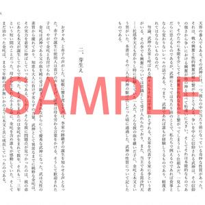 R15【DL】木兆版西遊記スピンオフ短編集「両」
