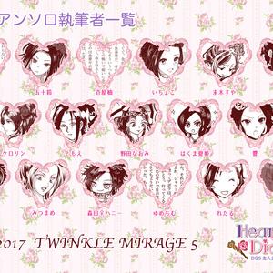 DQ5主人公×デボラアンソロジー Heart shaped Diamond