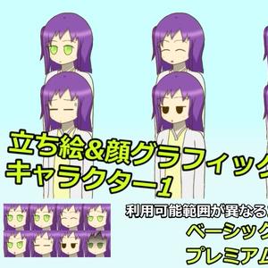 【無料版有】立ち絵&顔グラフィックセット キャラクター1