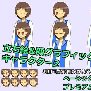 【無料版有】立ち絵&顔グラフィックセット キャラクター2