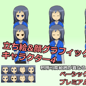 【無料版有】立ち絵&顔グラフィックセット キャラクター4